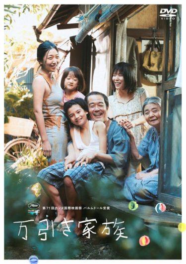 【万引き家族】「万引き」は何を象徴しているのか考察!この映画が伝えたかった現代の闇とは何か、家族とは何か、その答えを見つけよう