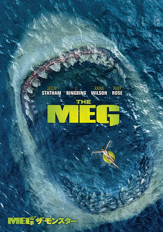 【MEG ザ・モンスター(ネタバレ)】メガロドンの最期が暗示するメッセージを徹底解説!メガロドンの出現を呼んだ原因も考察