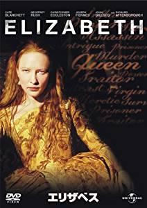 【エリザベス】エリザベスにとっての「偉大な存在」とは何か徹底考察!彼女の強さの根源はどこに?不遇の時代に何を学んだのか