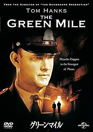 【グリーンマイル】命を注がれたのは幸か不幸か徹底検証!黒い羽虫や光は何のため?看守たちは執行の瞬間なぜ涙をこぼしたのか