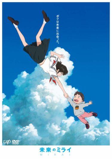 【未来のミライ】細田守監督がこの映画で描きたかった世界とは?徹底解説!あの凄すぎる東京駅に隠された秘密も分析する