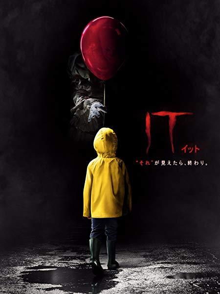 """【IT/イット """"それ""""が見えたら、終わり。(ネタバレ)】難解なストーリーを考察!なぜ子供だけ狙った?笑い声の解釈は?"""