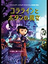 【コララインとボタンの魔女】魔女の正体とその後を徹底考察!児童作品に恐怖や切なさを感じる理由は?猫やクモの意味もご紹介!