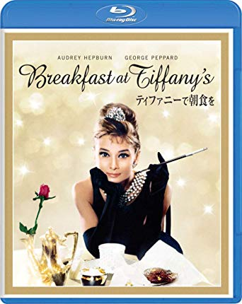 【ティファニーで朝食を】夢に生きる女性の光と影を徹底考察!ホリーと猫の共通点は?ポールとホリーはなぜ惹かれ合ったの?